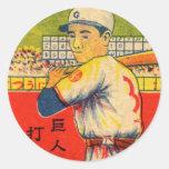 Pegatina 11 del estallido del japonés del vintage