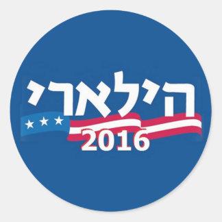 Pegatina 2016 del hebreo de Clinton