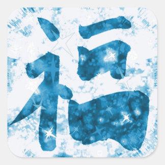 Pegatina brillante del kanji chino azul de la