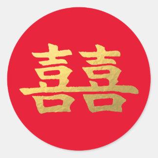 Pegatina chino feliz doble del boda del oro I