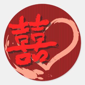 Pegatina chino v9 de la felicidad del doble del