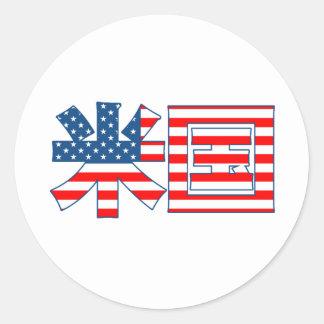 Pegatina de la bandera del kanji de los E.E.U.U.