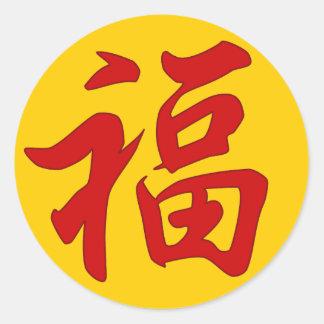 "Pegatina del carácter chino de la ""buena fortuna"""