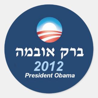 Pegatina del hebreo de Obama 2012