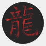 Pegatina del kanji del dragón