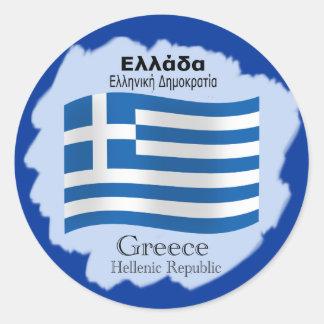 Pegatina griego ondulado de la bandera