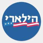 Pegatina hebreo de Clinton judío