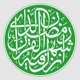 Pegatina islámico de la caligrafía