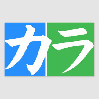 Pegatina japonés de las katakanas del カラ de Kara