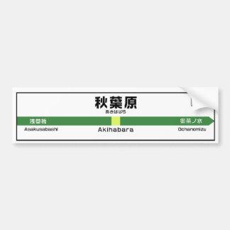 Pegatina para el parachoques de la estación de Aki Pegatina Para Auto