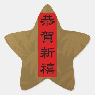 Pegatinas - AÑO NUEVO CHINO TET (bambú del oro) Pegatina En Forma De Estrella