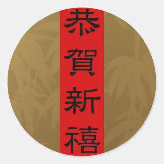 Pegatinas - AÑO NUEVO CHINO TET (bambú del oro) Pegatina Redonda