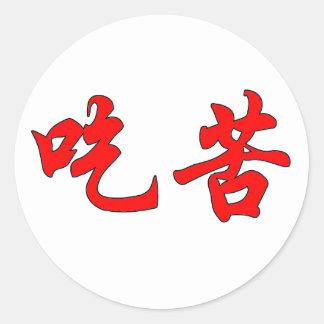 Pegatinas de los caracteres chinos