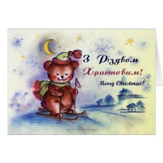 Peluche de Navidad Tarjeta De Felicitación