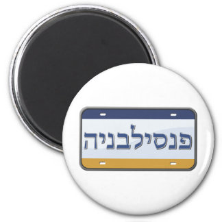 Pennsylvania License Plate in Hebrew 2 Inch Round Magnet