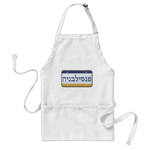 Pennsylvania License Plate in Hebrew Adult Apron
