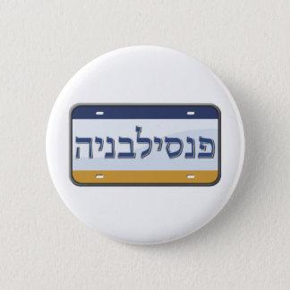Pennsylvania License Plate in Hebrew Button