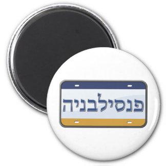 Pennsylvania License Plate in Hebrew Magnet