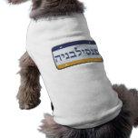 Pennsylvania License Plate in Hebrew Pet T-shirt