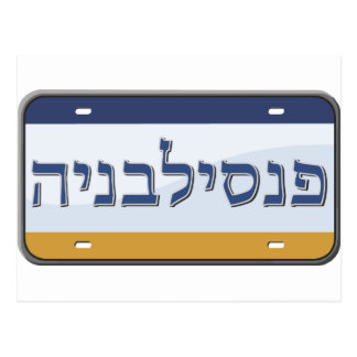Pennsylvania License Plate in Hebrew Postcard