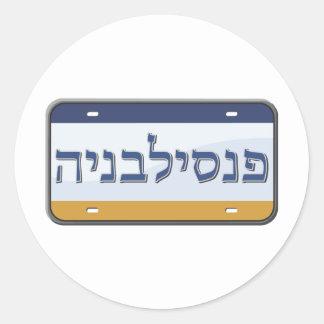 Pennsylvania License Plate in Hebrew Classic Round Sticker