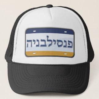 Pennsylvania License Plate in Hebrew Trucker Hat