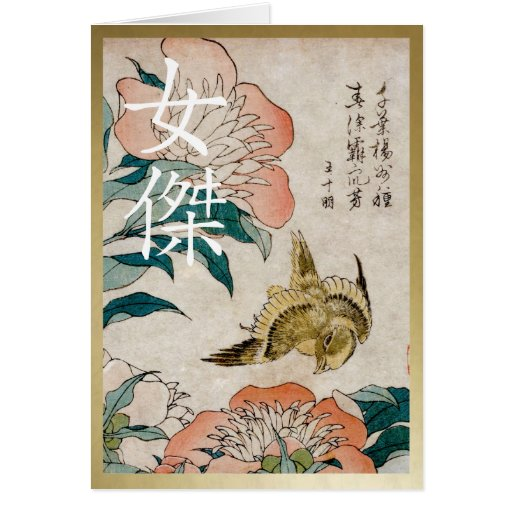 Peony y canario con el marco del oro tarjeta de felicitación