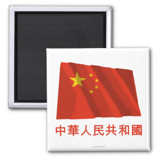 People's Rep China Waving Flag w Name in Chinese 2 Inch Square Magnet