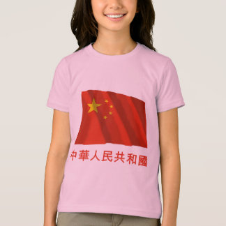People's Rep China Waving Flag w Name in Chinese T-Shirt