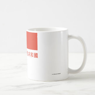 People's Rep of China Flag with Name in Chinese Classic White Coffee Mug