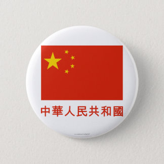 People's Rep of China Flag with Name in Chinese Pinback Button