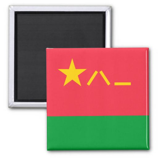 People'S Republic Of China, China flag 2 Inch Square Magnet