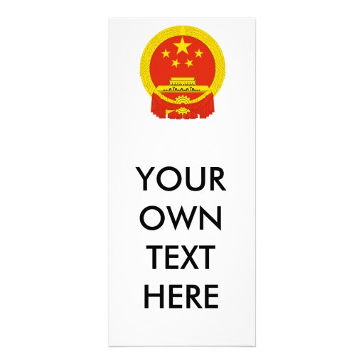 People's Republic of China Coat of Arms Full Color Rack Card