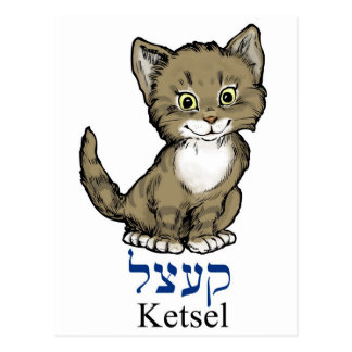 "pequeño gatito lindo ""ketsel"" en Yiddish Tarjetas Postales"