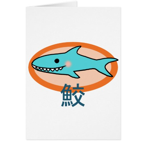 Pequeño tiburón tarjeta de felicitación
