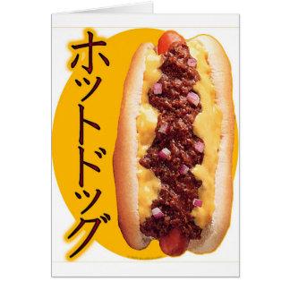 Perrito caliente japonés tarjeta de felicitación
