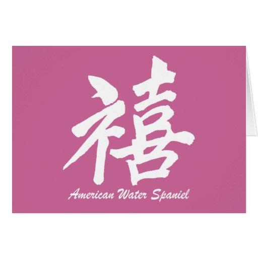 perro de aguas de agua americana tarjeta de felicitación