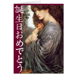 Persephone Pre-Raphaelite Birthday Card #2