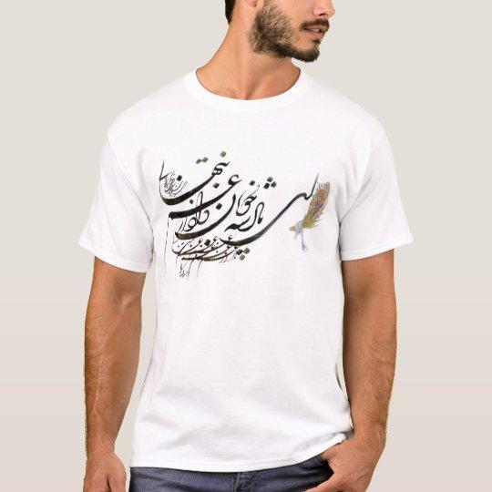 Persian Calligraphy T Shirt Zazzle