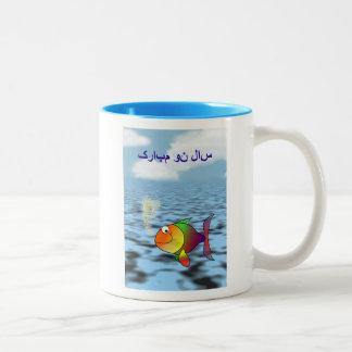 Persian New Year Happy Norooz  سال نو مبارک Mugs