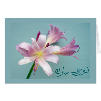 Persian New Year in Farsi, Norooz Greetings Card