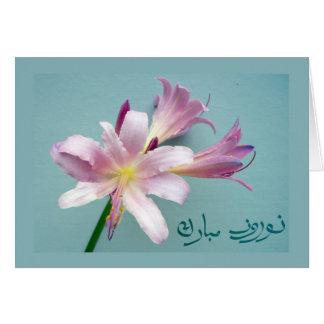 Persian New Year in Farsi, Norooz Greetings Greeting Cards