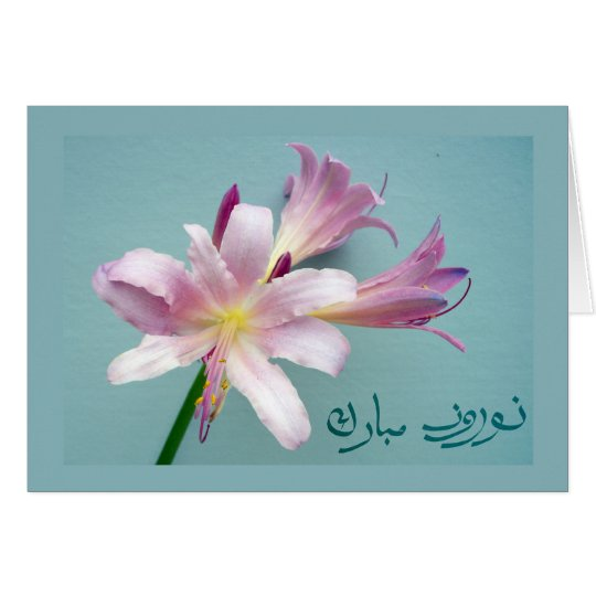 Persian New Year in Farsi, Norooz Greetings Card