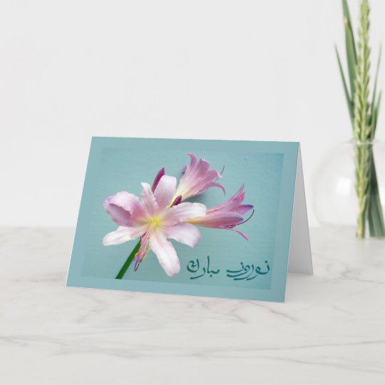 Persian new year in farsi norooz greetings holiday card zazzle persian new year in farsi norooz greetings holiday card m4hsunfo