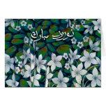 Persian New Year in Farsi, Norooz Mobarak Card