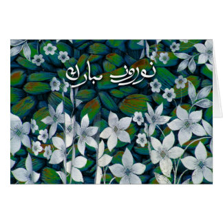 Persian New Year in Farsi, Norooz Mobarak Card