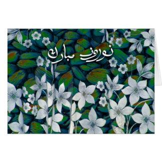 Persian New Year in Farsi, Norooz Mobarak Greeting Card