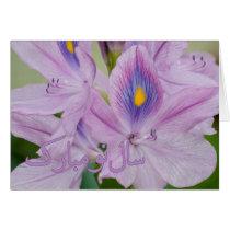 Persian New Year Nowruz Water Hyacinth Card
