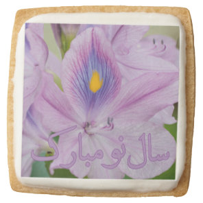 Persian New Year Nowruz Water Hyacinth Square Shortbread Cookie