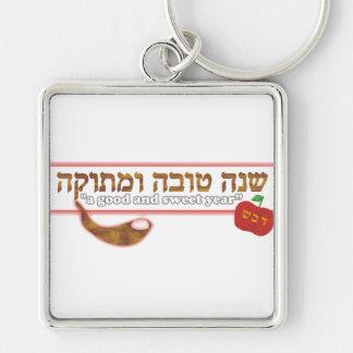 Personalizable de Rosh Hashanah Llavero Cuadrado Plateado